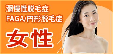 女性の薄毛治療のイメージ