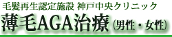 薄毛AGA治療神戸中央クリニック